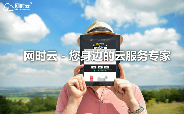 网时云——您身边的云服务专家.png